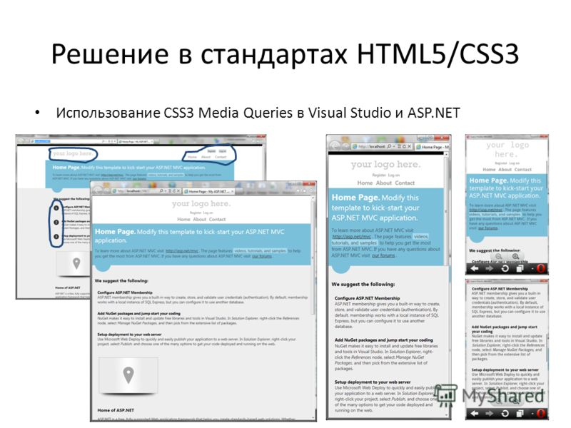 Решение в стандартах HTML5/CSS3 Использование CSS3 Media Queries в Visual Studio и ASP.NET