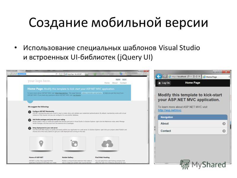 Создание мобильной версии Использование специальных шаблонов Visual Studio и встроенных UI-библиотек (jQuery UI)