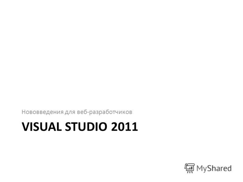 VISUAL STUDIO 2011 Нововведения для веб-разработчиков
