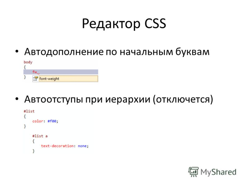 Редактор CSS Автодополнение по начальным буквам Автоотступы при иерархии (отключется)