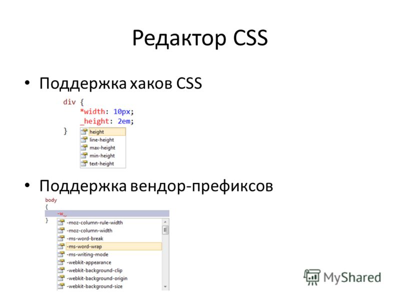 Редактор CSS Поддержка хаков CSS Поддержка вендор-префиксов