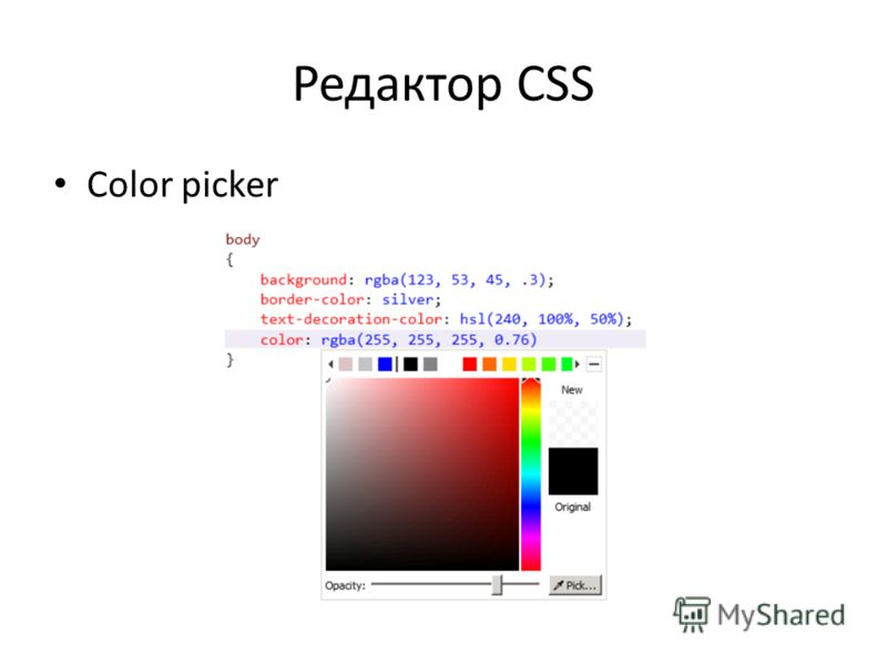 Редактор CSS Color picker