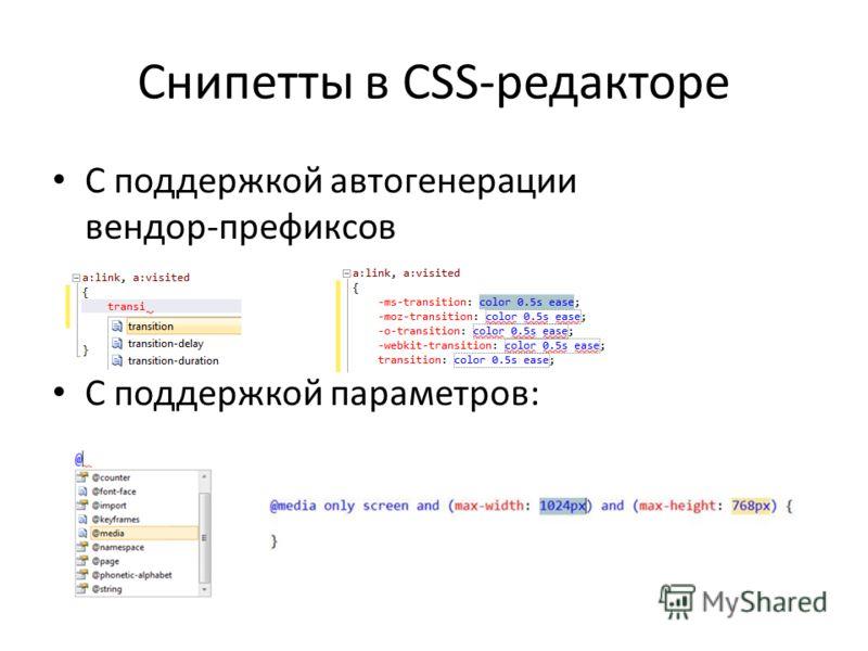 Снипетты в CSS-редакторе С поддержкой автогенерации вендор-префиксов С поддержкой параметров: