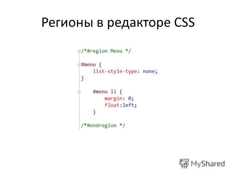Регионы в редакторе CSS