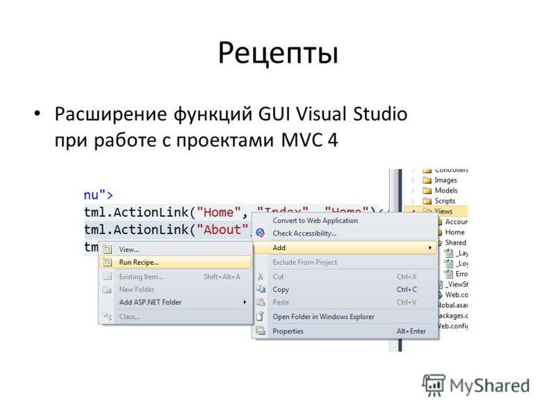 Рецепты Расширение функций GUI Visual Studio при работе с проектами MVC 4