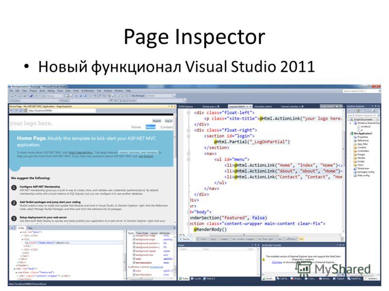 Page Inspector Новый функционал Visual Studio 2011