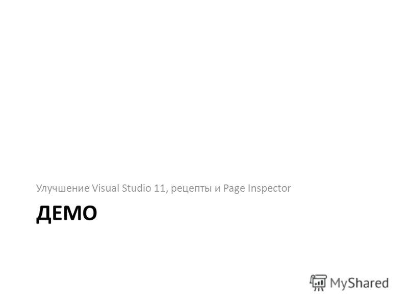 ДЕМО Улучшение Visual Studio 11, рецепты и Page Inspector