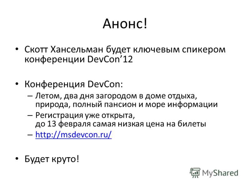 Анонс! Скотт Хансельман будет ключевым спикером конференции DevCon12 Конференция DevCon: – Летом, два дня загородом в доме отдыха, природа, полный пансион и море информации – Регистрация уже открыта, до 13 февраля самая низкая цена на билеты – http:/