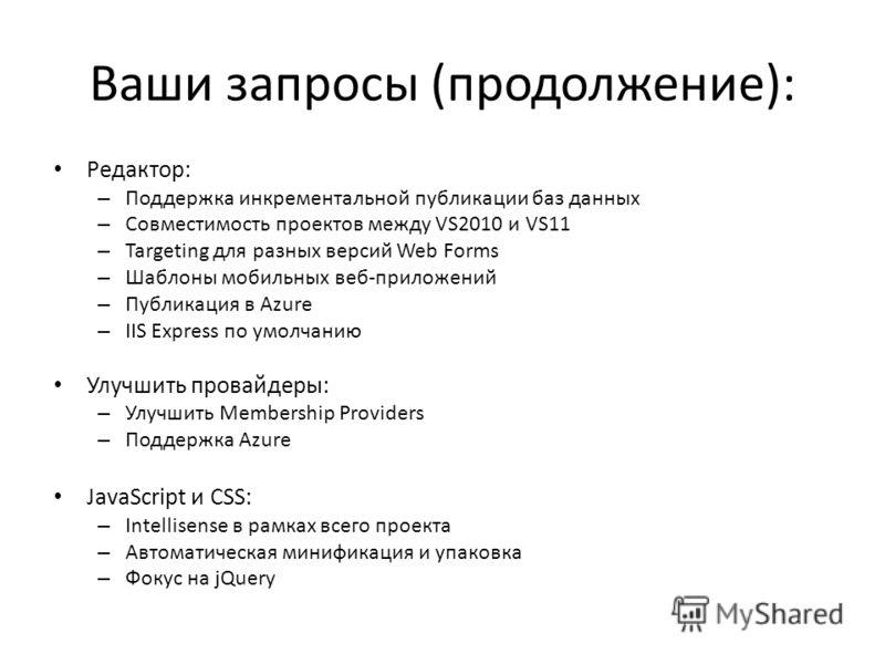Ваши запросы (продолжение): Редактор: – Поддержка инкрементальной публикации баз данных – Совместимость проектов между VS2010 и VS11 – Targeting для разных версий Web Forms – Шаблоны мобильных веб-приложений – Публикация в Azure – IIS Express по умол