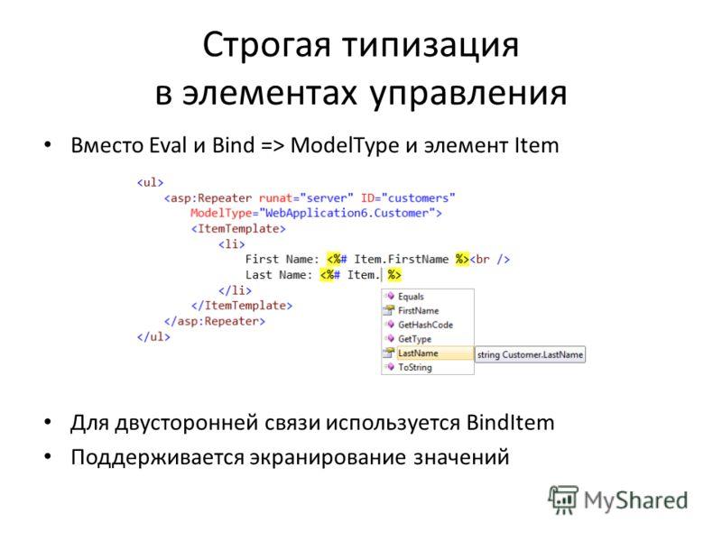 Строгая типизация в элементах управления Вместо Eval и Bind => ModelType и элемент Item Для двусторонней связи используется BindItem Поддерживается экранирование значений