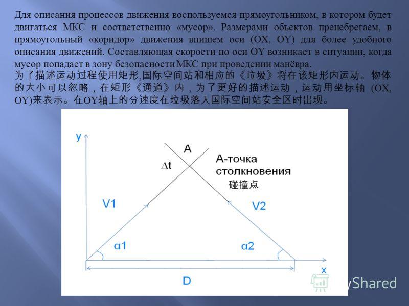Для описания процессов движения воспользуемся прямоугольником, в котором будет двигаться МКС и соответственно «мусор». Размерами объектов пренебрегаем, в прямоугольный «коридор» движения впишем оси (OX, OY) для более удобного описания движений. Соста