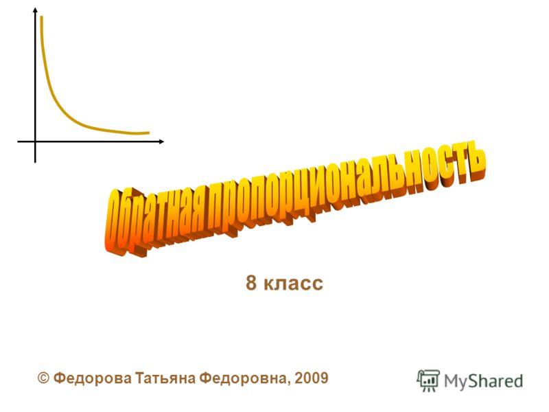 8 класс © Федорова Татьяна Федоровна, 2009