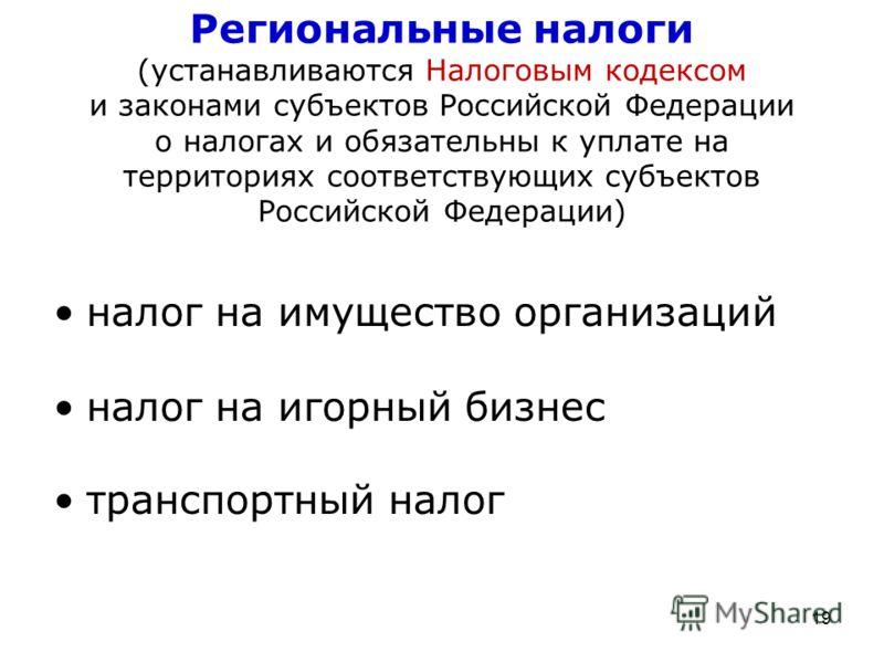 Региональные налоги (устанавливаются Налоговым кодексом и законами субъектов Российской Федерации о налогах и обязательны к уплате на территориях соответствующих субъектов Российской Федерации) налог на имущество организаций налог на игорный бизнес т