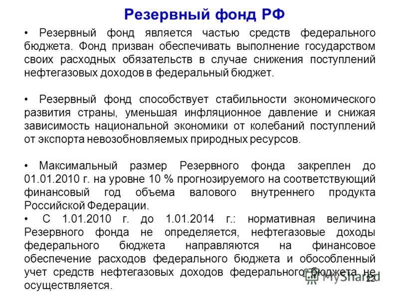 Резервный фонд РФ Резервный фонд является частью средств федерального бюджета. Фонд призван обеспечивать выполнение государством своих расходных обязательств в случае снижения поступлений нефтегазовых доходов в федеральный бюджет. Резервный фонд спос