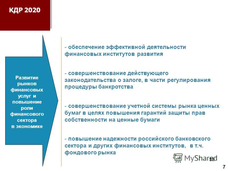 Долгосрочные приоритеты развития финансовых рынков и банковского сектора 7 Развитие рынков финансовых услуг и повышение роли финансового сектора в экономике - обеспечение эффективной деятельности финансовых институтов развития обеспечение эффективной