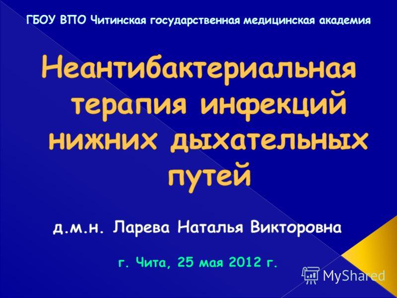 ГБОУ ВПО Читинская государственная медицинская академия г. Чита, 25 мая 2012 г.