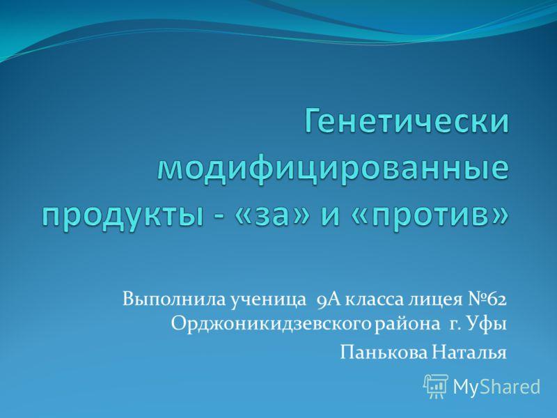 Выполнила ученица 9А класса лицея 62 Орджоникидзевского района г. Уфы Панькова Наталья