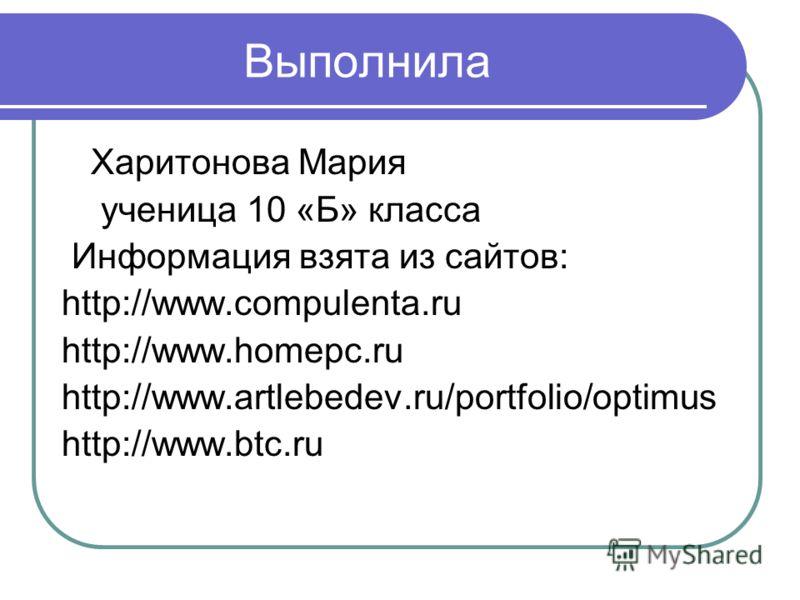 Выполнила Харитонова Мария ученица 10 «Б» класса Информация взята из сайтов: http://www.compulenta.ru http://www.homepc.ru http://www.artlebedev.ru/portfolio/optimus http://www.btc.ru