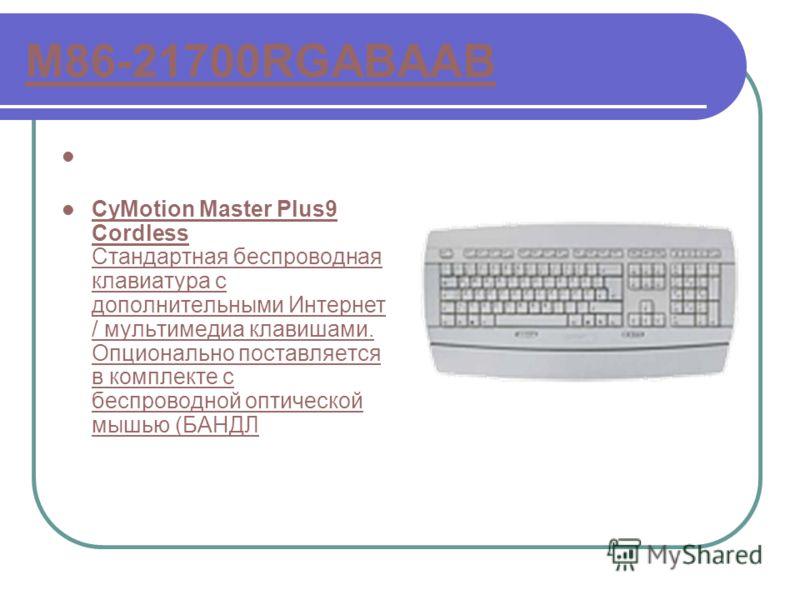 M86-21700RGABAAB CyMotion Master Plus9 Cordless Стандартная беспроводная клавиатура с дополнительными Интернет / мультимедиа клавишами. Опционально поставляется в комплекте с беспроводной оптической мышью (БАНДЛ CyMotion Master Plus9 Cordless Стандар