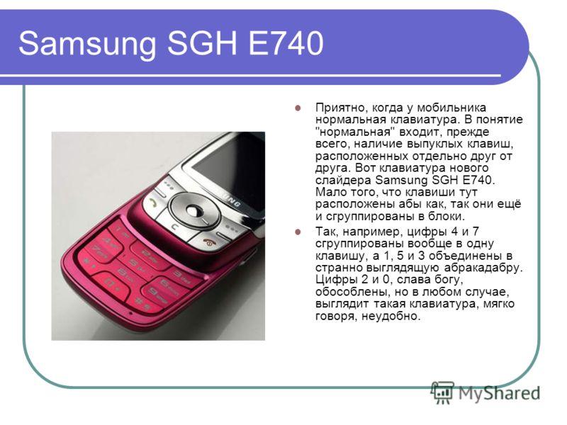 Samsung SGH E740 Приятно, когда у мобильника нормальная клавиатура. В понятие