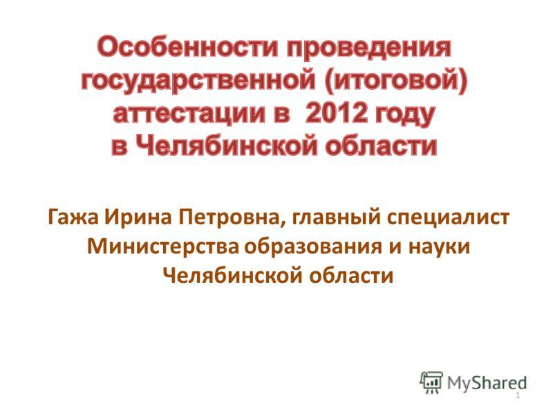 1 Гажа Ирина Петровна, главный специалист Министерства образования и науки Челябинской области
