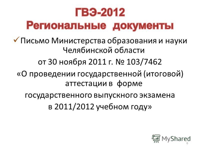 6 Письмо Министерства образования и науки Челябинской области от 30 ноября 2011 г. 103/7462 «О проведении государственной (итоговой) аттестации в форме государственного выпускного экзамена в 2011/2012 учебном году»