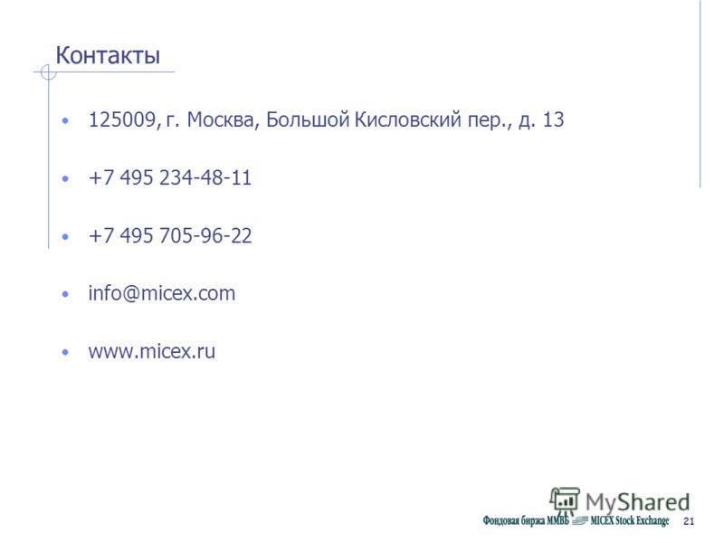 21 Контакты 125009, г. Москва, Большой Кисловский пер., д. 13 +7 495 234-48-11 +7 495 705-96-22 info@micex.com www.micex.ru