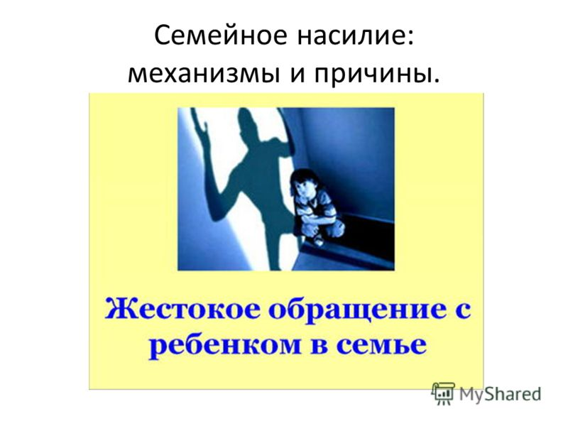 Семейное насилие: механизмы и причины.