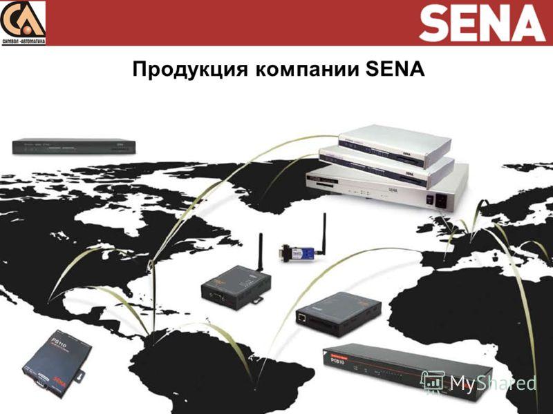 Продукция компании SENA