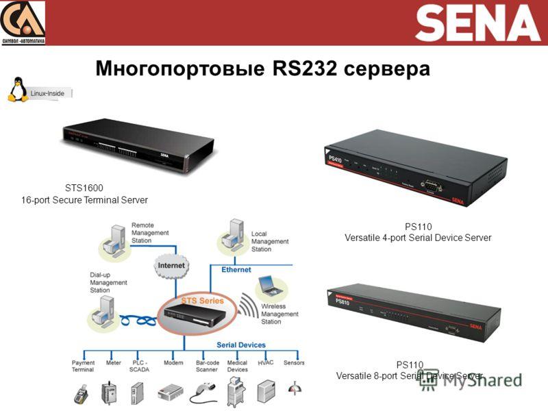 Многопортовые RS232 сервера PS110 Versatile 4-port Serial Device Server PS110 Versatile 8-port Serial Device Server STS1600 16-port Secure Terminal Server