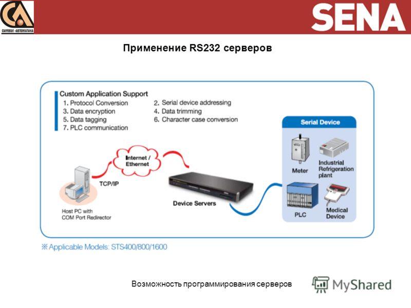 Применение RS232 серверов Возможность программирования серверов
