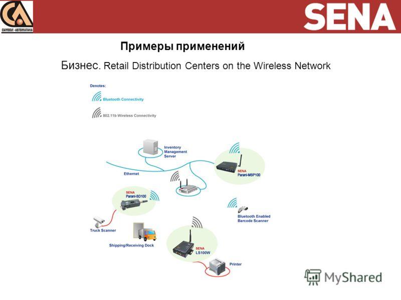 Примеры применений Бизнес. Retail Distribution Centers on the Wireless Network