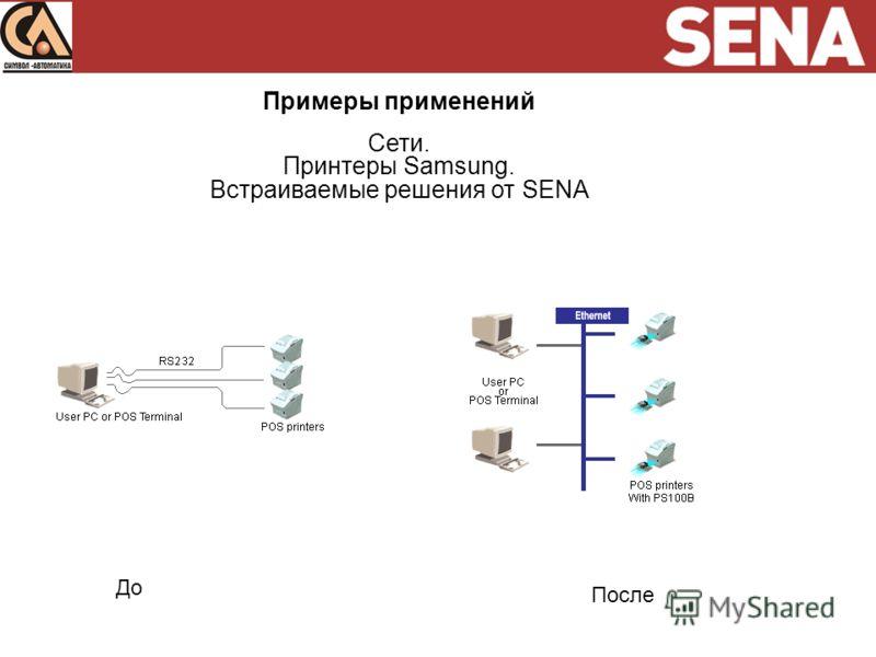 Примеры применений Сети. Принтеры Samsung. Встраиваемые решения от SENA До После