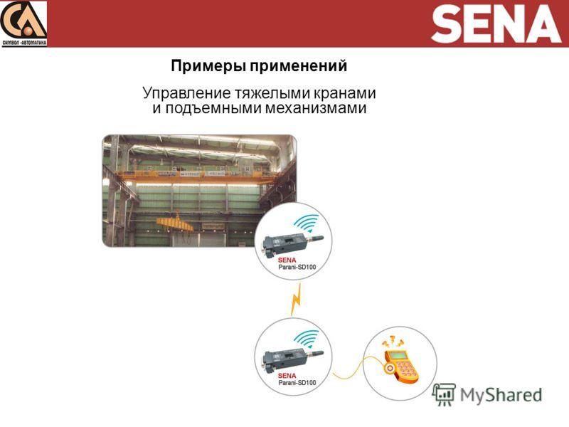 Примеры применений Управление тяжелыми кранами и подъемными механизмами