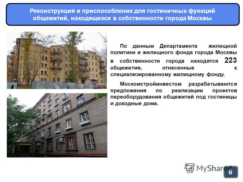 Реконструкция и приспособление для гостиничных функций общежитий, находящихся в собственности города Москвы По данным Департамента жилищной политики и жилищного фонда города Москвы в собственности города находятся 223 общежития, отнесенные к специали