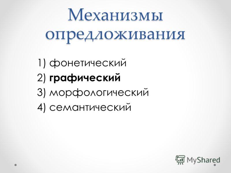 Механизмы опредложивания 1) фонетический 2) графический 3) морфологический 4) семантический