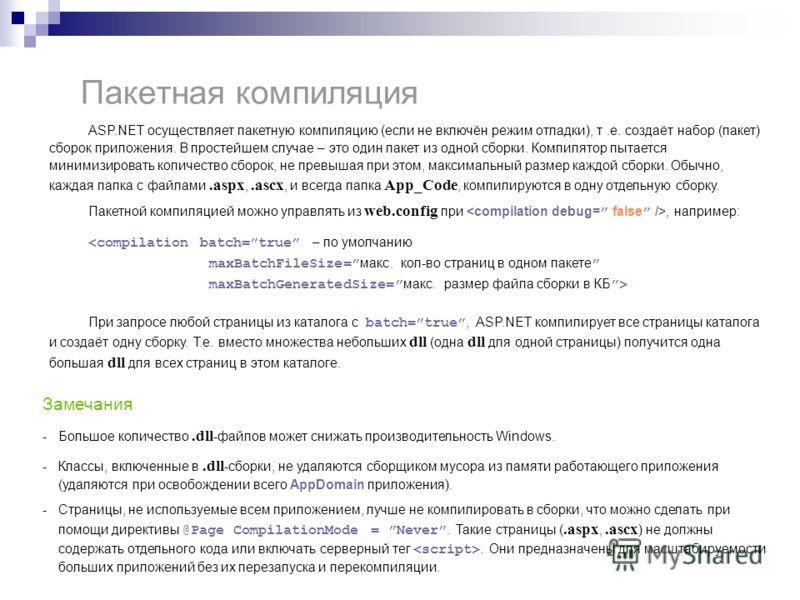 ASP.NET осуществляет пакетную компиляцию (если не включён режим отладки), т.е. создаёт набор (пакет) сборок приложения. В простейшем случае – это один пакет из одной сборки. Компилятор пытается минимизировать количество сборок, не превышая при этом,
