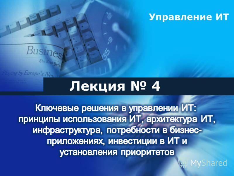Управление ИТ Лекция 4