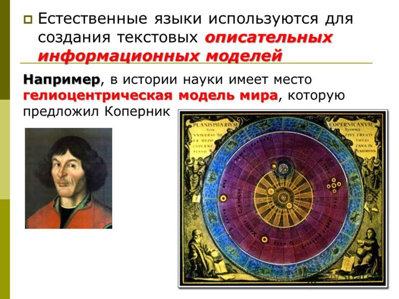 описательных информационных моделей Естественные языки используются для создания текстовых описательных информационных моделей Например гелиоцентрическая модель мира Например, в истории науки имеет место гелиоцентрическая модель мира, которую предлож