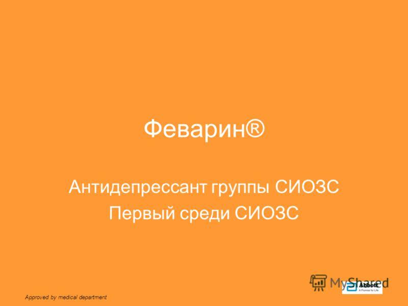 Approved by medical department Феварин® Антидепрессант группы СИОЗС Первый среди СИОЗС