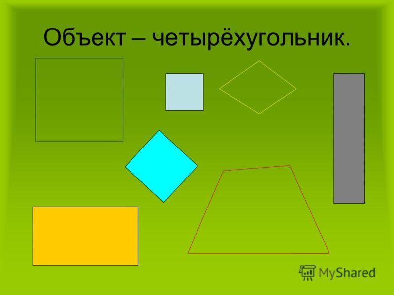 Объект – четырёхугольник.