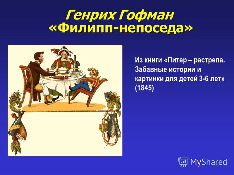 Генрих Гофман «Филипп-непоседа» Из книги «Питер – растрепа. Забавные истории и картинки для детей 3-6 лет» (1845)