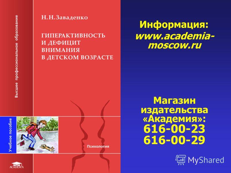 Магазин издательства « Академия » : 616-00-23 616-00-29 Информация: www.academia- moscow.ru