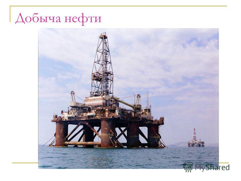 Презентация на тему НЕФТЬ Реферат по химии ученика Б класса  7 Добыча нефти