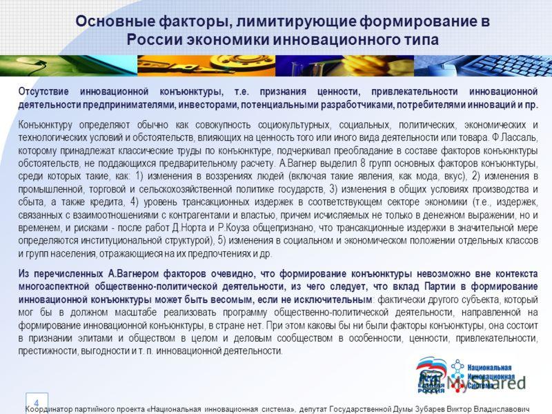 Основные факторы, лимитирующие формирование в России экономики инновационного типа Отсутствие инновационной конъюнктуры, т.е. признания ценности, привлекательности инновационной деятельности предпринимателями, инвесторами, потенциальными разработчика