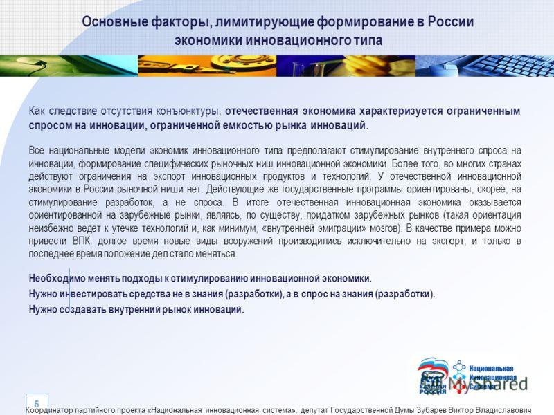 Основные факторы, лимитирующие формирование в России экономики инновационного типа Как следствие отсутствия конъюнктуры, отечественная экономика характеризуется ограниченным спросом на инновации, ограниченной емкостью рынка инноваций. Все национальны