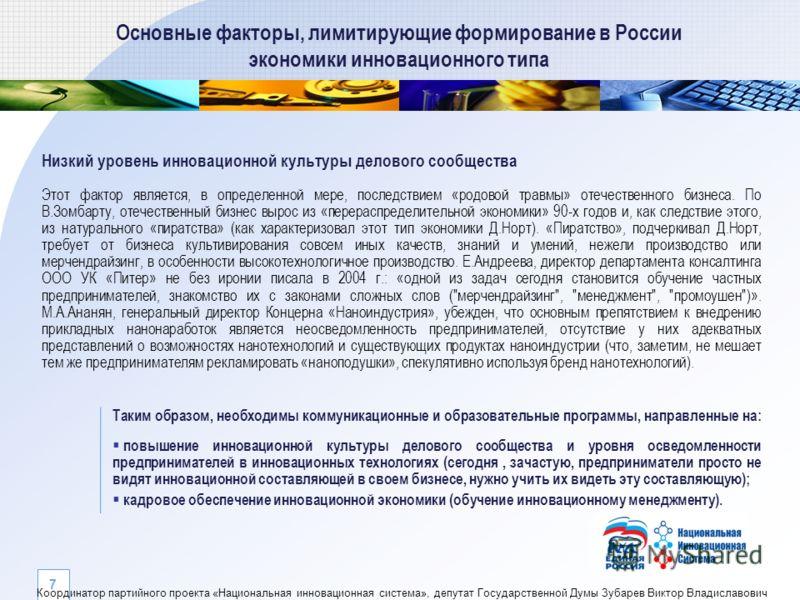 Основные факторы, лимитирующие формирование в России экономики инновационного типа Низкий уровень инновационной культуры делового сообщества Этот фактор является, в определенной мере, последствием «родовой травмы» отечественного бизнеса. По В.Зомбарт
