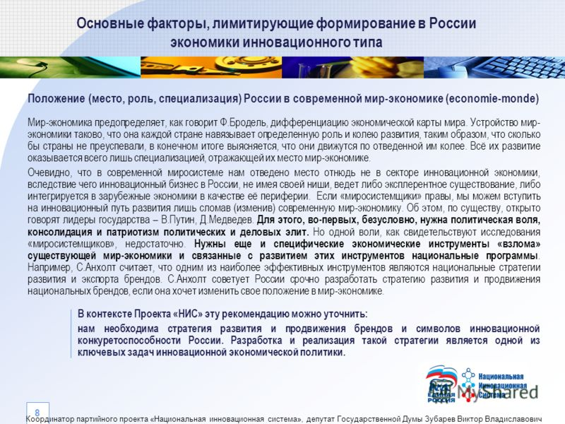 Основные факторы, лимитирующие формирование в России экономики инновационного типа Положение (место, роль, специализация) России в современной мир-экономике (economie-monde) Мир-экономика предопределяет, как говорит Ф.Бродель, дифференциацию экономич