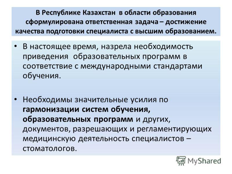 В Республике Казахстан в области образования сформулирована ответственная задача – достижение качества подготовки специалиста с высшим образованием. В настоящее время, назрела необходимость приведения образовательных программ в соответствие с междуна