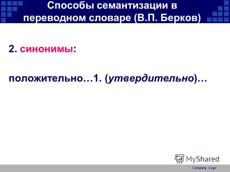 Company Logo Способы семантизации в переводном словаре (В.П. Берков) 2. синонимы: положительно…1. (утвердительно)…